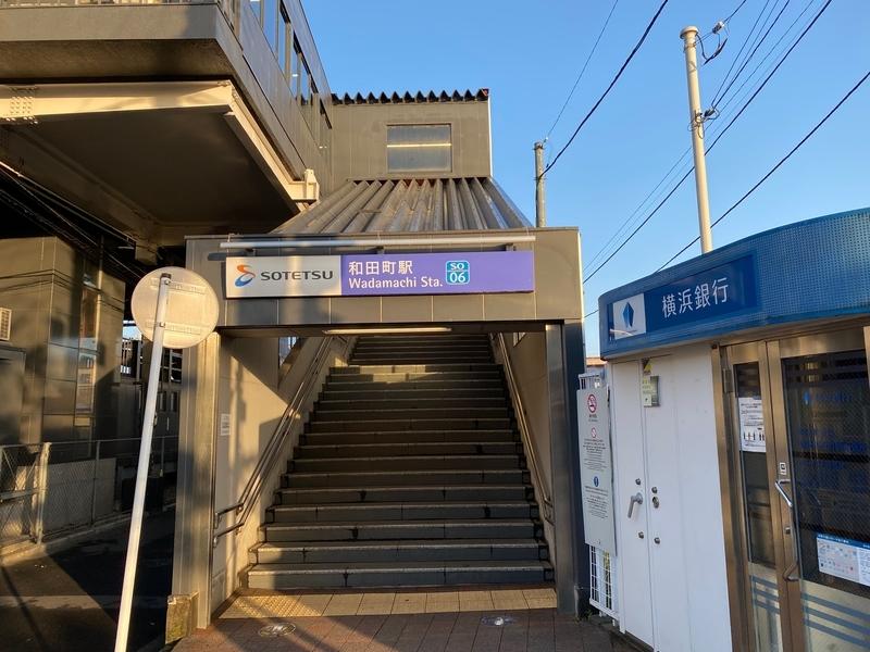 和田町駅北口