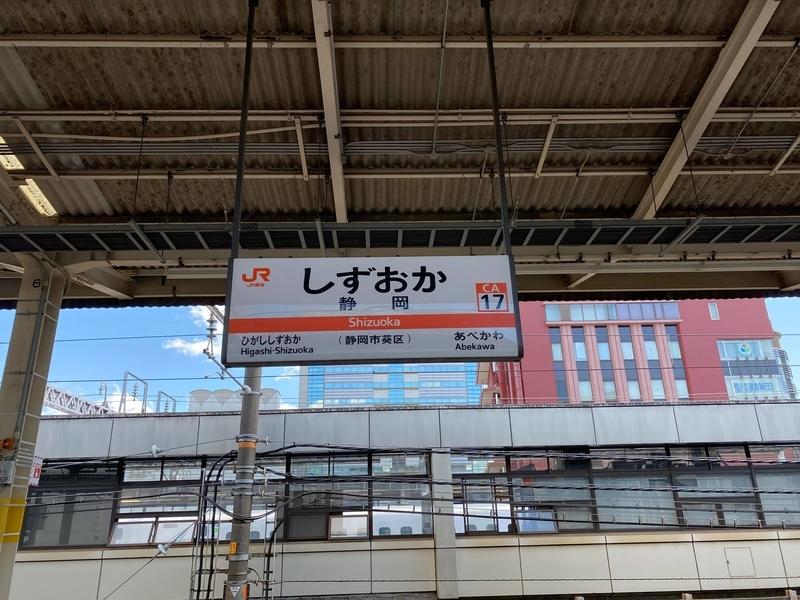 JR「静岡駅」