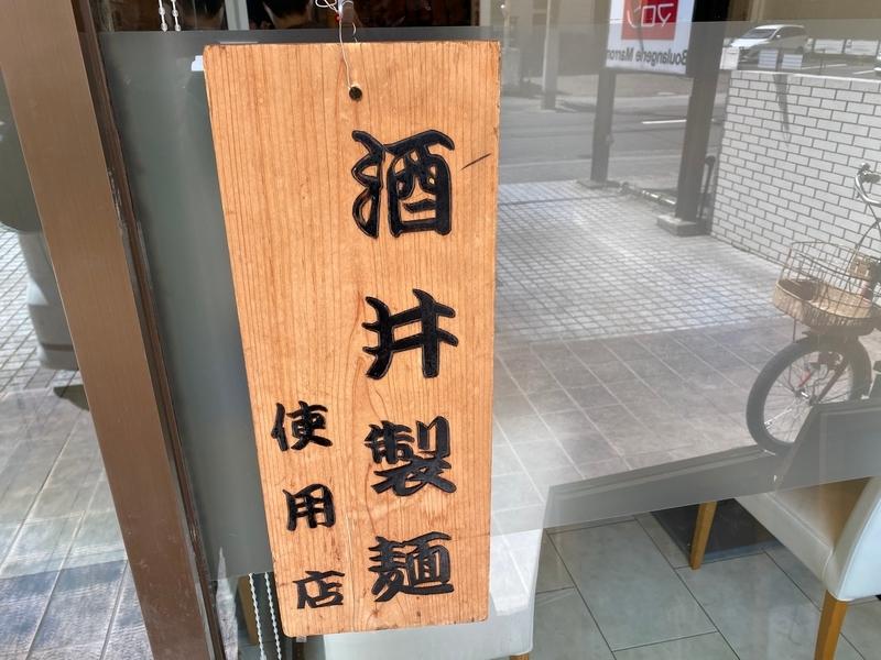 貫徹家 酒井製麺使用店の札