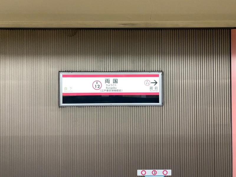 都営大江戸線「両国駅」