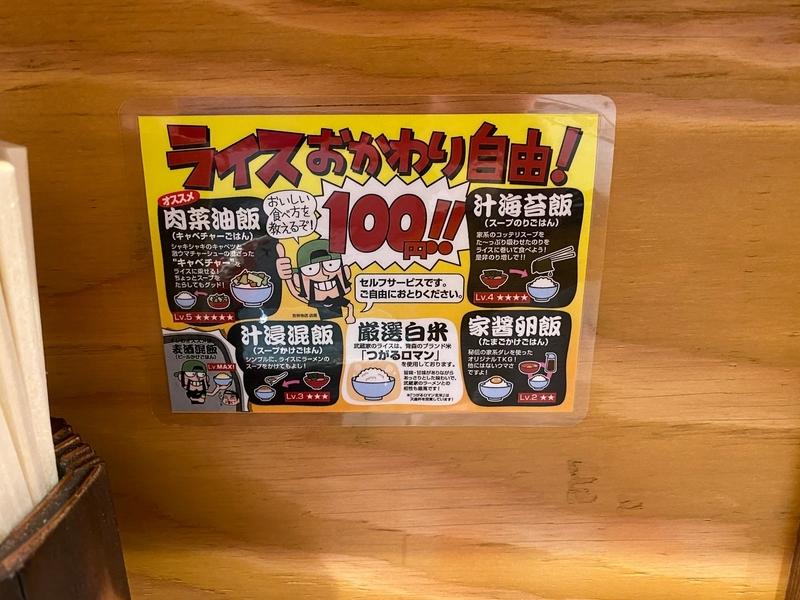 吉祥寺武蔵家両国店 ライス100円おかわり自由