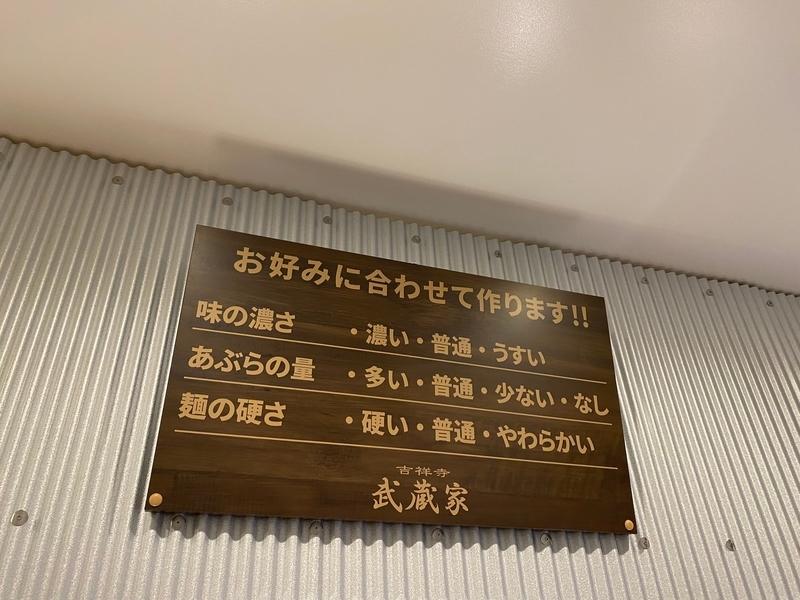 吉祥寺武蔵家両国店 味のお好み表