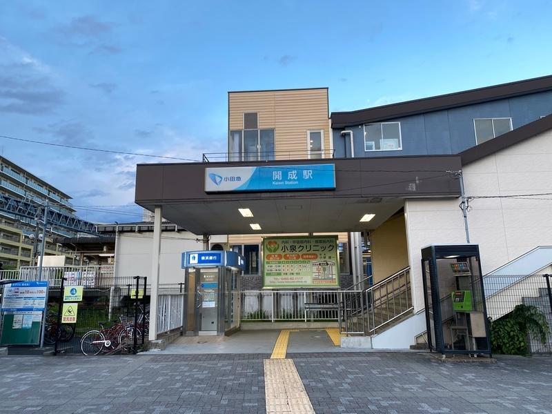 小田急小田原線「開成駅」西口