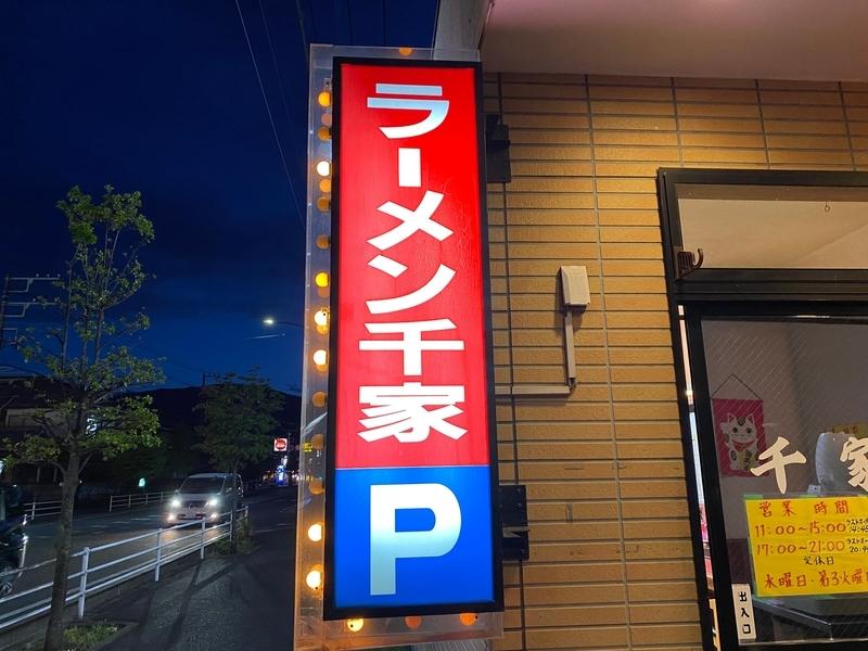 千家大井松田店 電飾付き看板