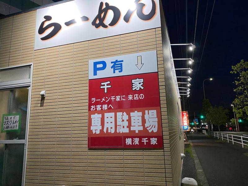 千家大井松田店 駐車場