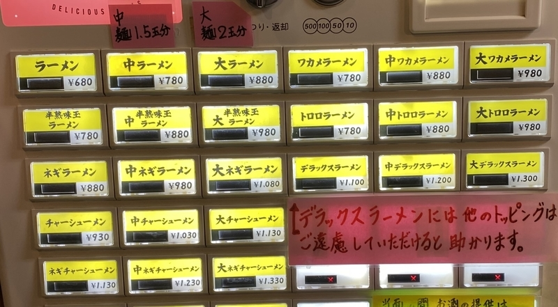 千家大井松田店 券売機アップ