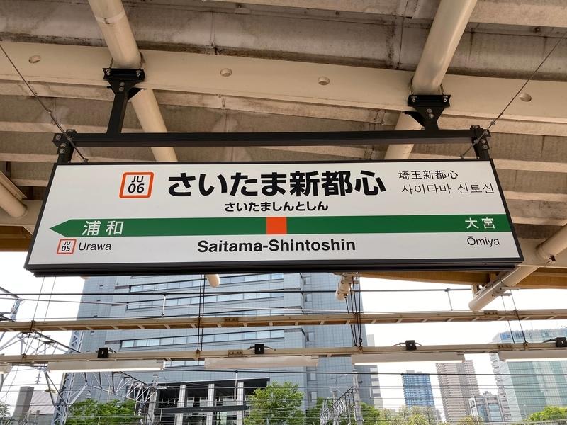 JR「さいたま新都心駅」