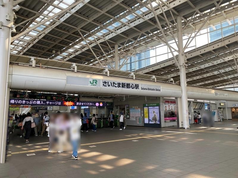 JR「さいたま新都心駅」改札