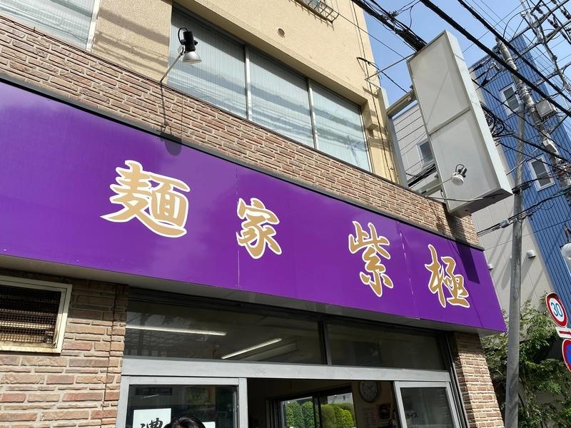 麺家紫極 看板