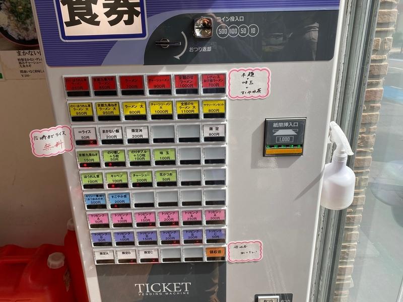 麺家紫極 券売機