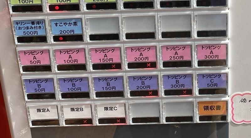 麺家紫極 券売機アップ