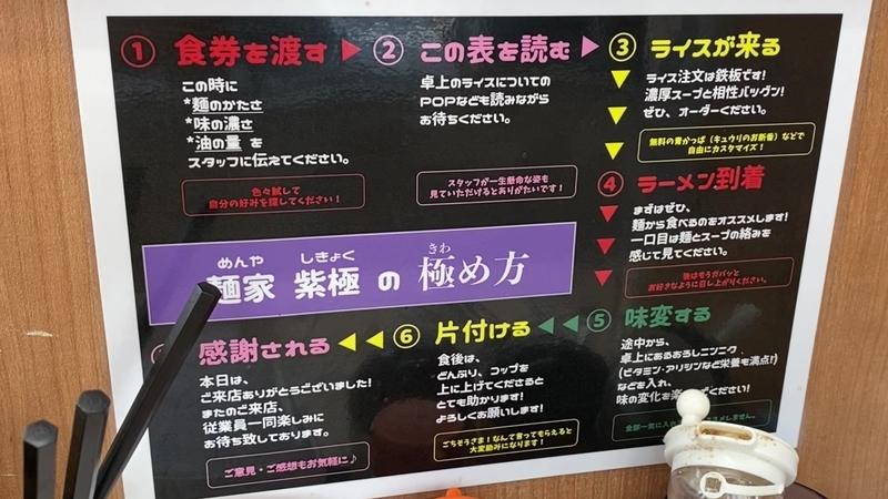 麺家紫極の極め方