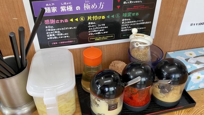 麺家紫極 卓上