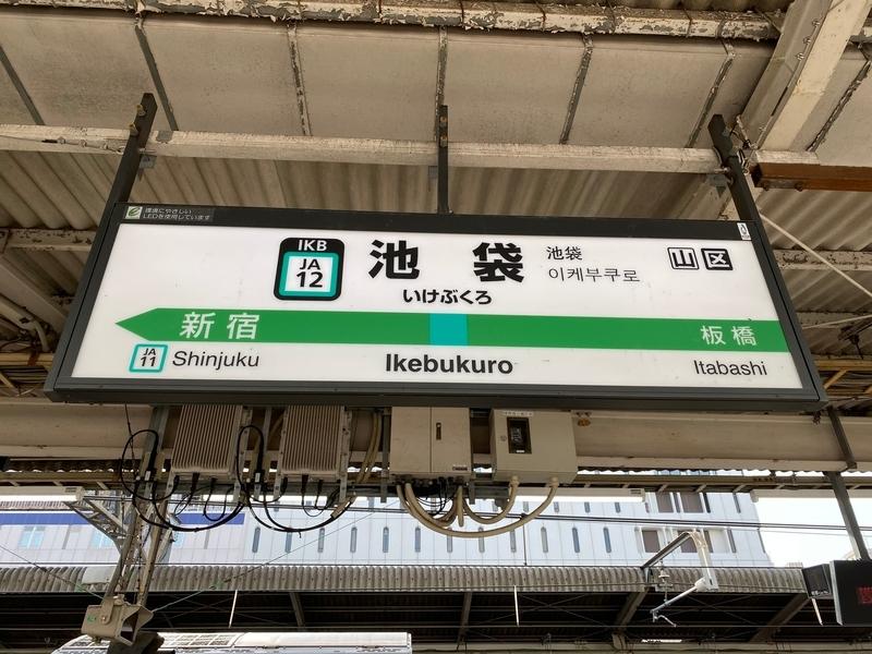 JR「池袋駅」
