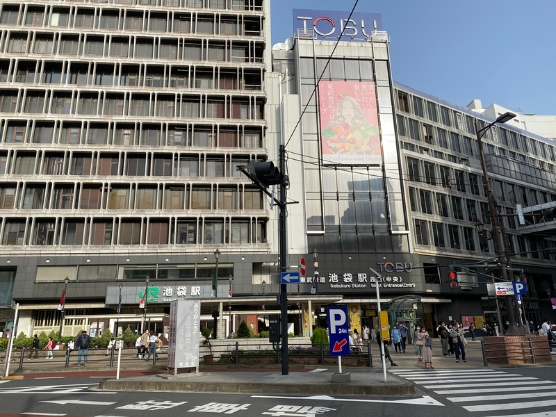 JR「池袋駅」西口