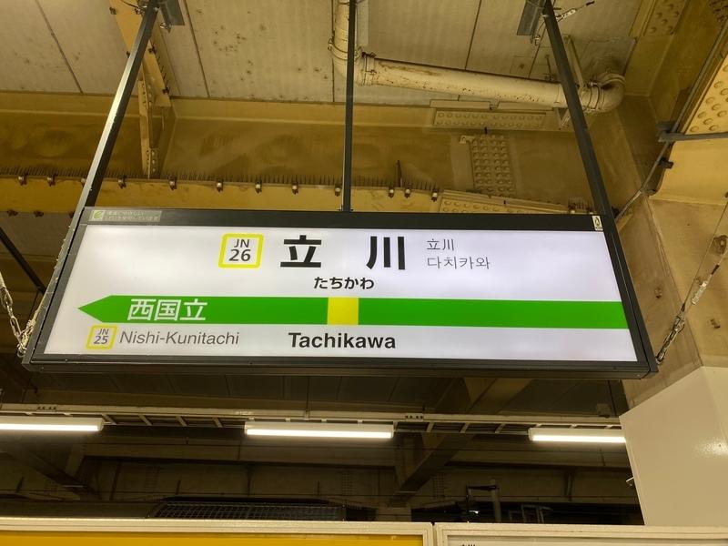 JR「立川駅」