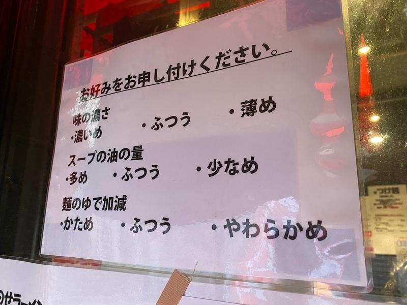 つばさ家立川店 味のお好み表