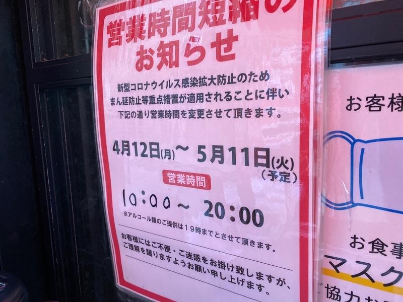 つばさ家立川店 時短営業のお知らせ