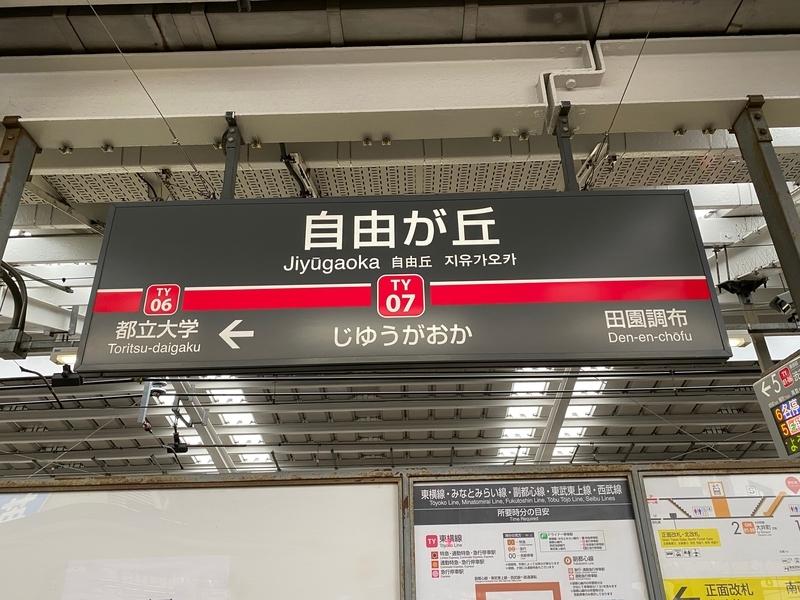 東急線「自由が丘駅」
