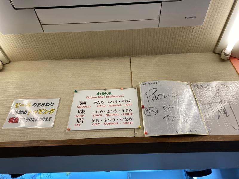 渡来武 店内の味のお好み表