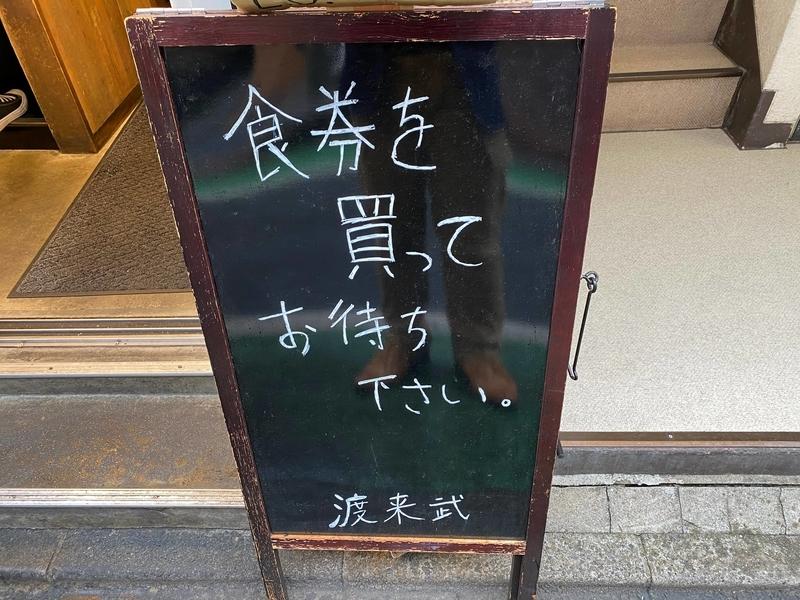 渡来武 食券を先に買おう!