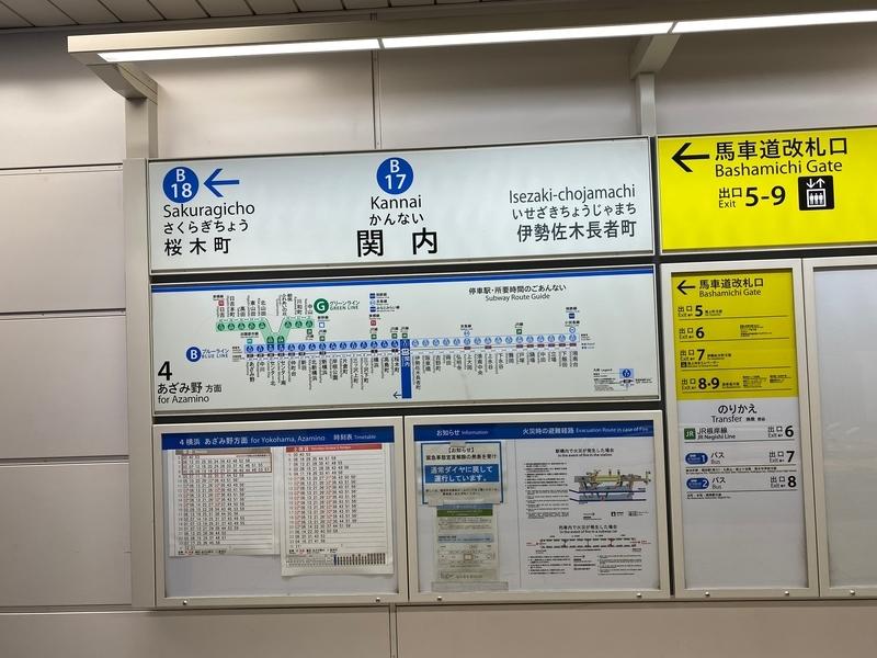 横浜市営地下鉄ブルーライン「関内駅」