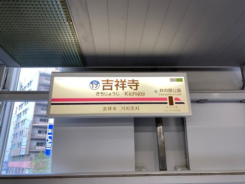京王井の頭線「吉祥寺駅」