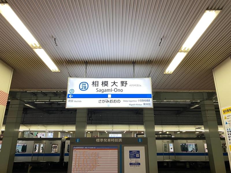 小田急小田原線「相模大野駅」