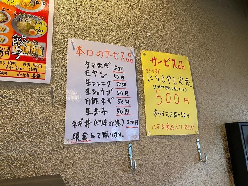 中川家大熊店 本日のサービス品