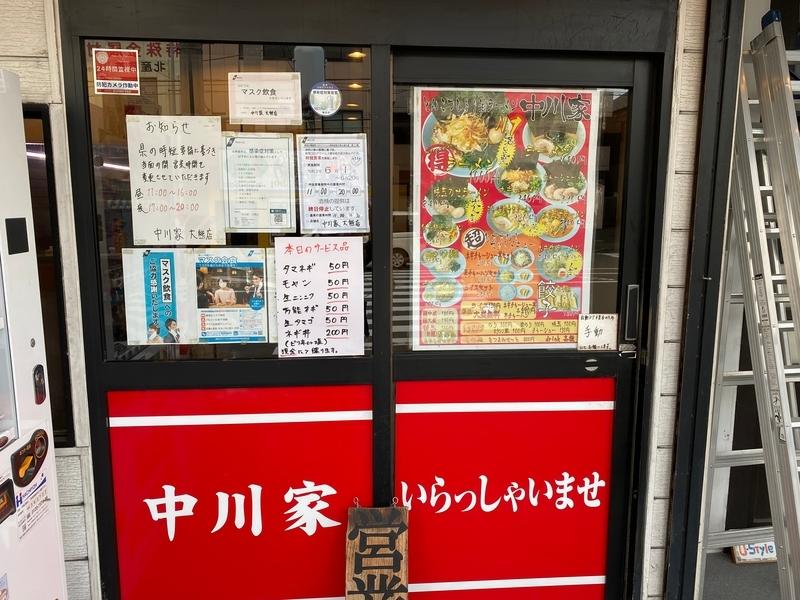 中川家大熊店 入り口