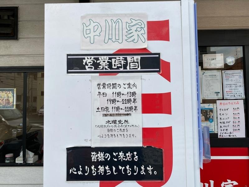 中川家大熊店 営業時間