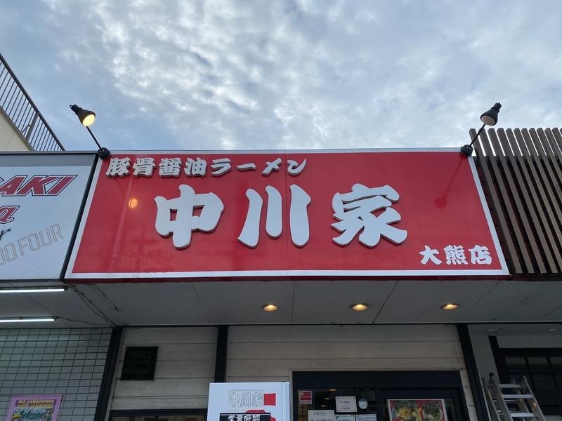 中川家大熊店 看板