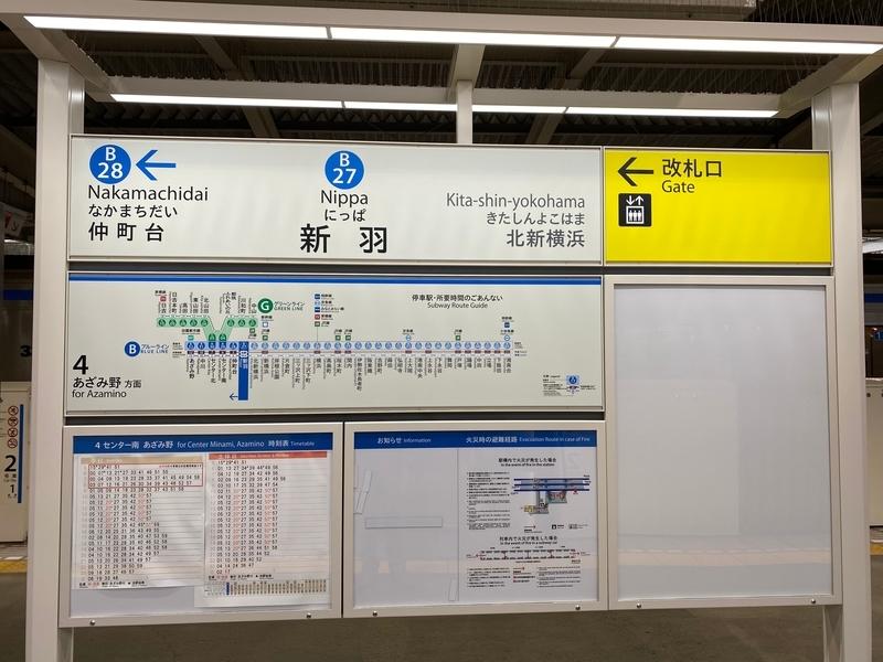 横浜市営地下鉄ブルーライン「新羽駅」