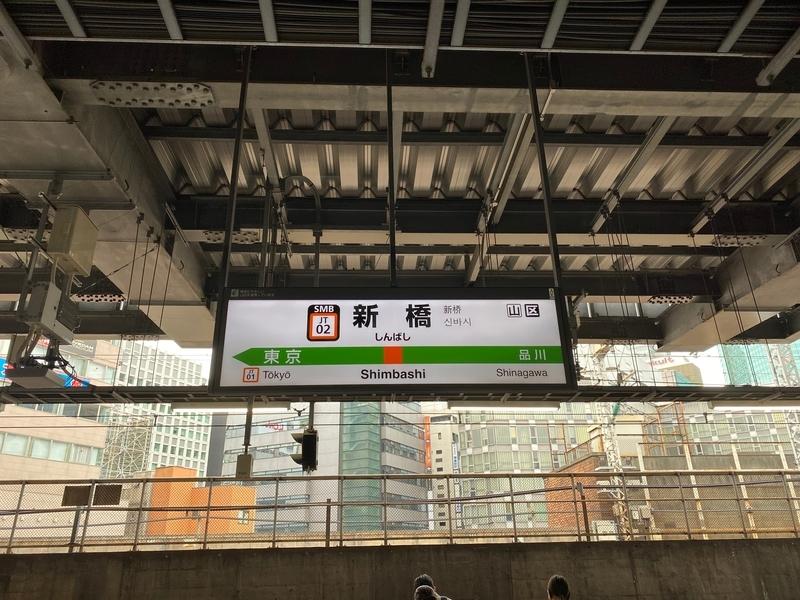 JR「新橋駅」