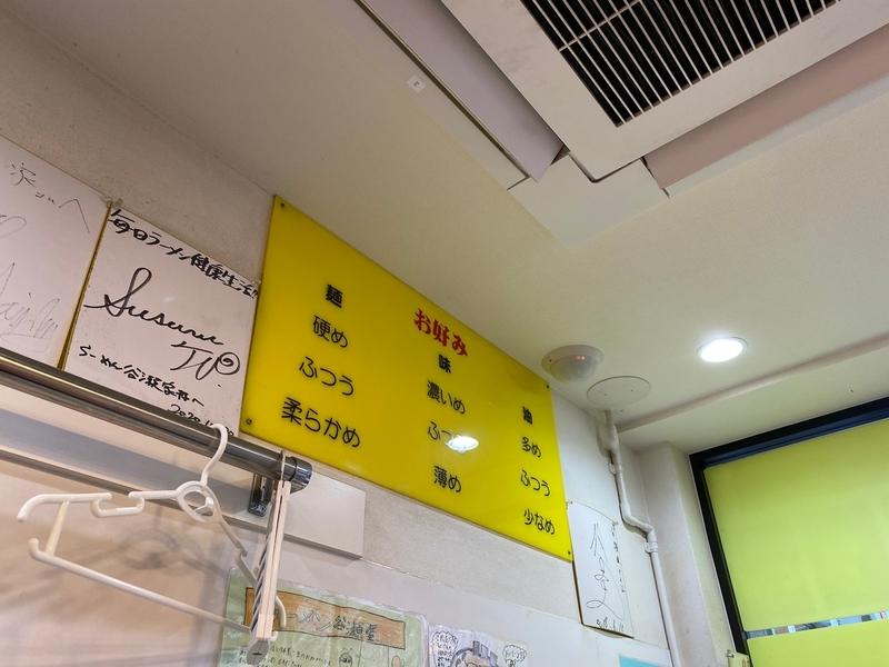 谷瀬家 店内味のお好み表