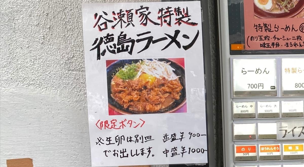 限定 谷瀬家特製徳島ラーメン