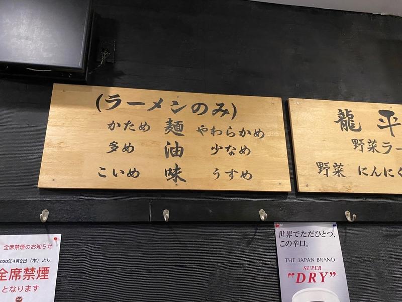龍平家 味のお好み表