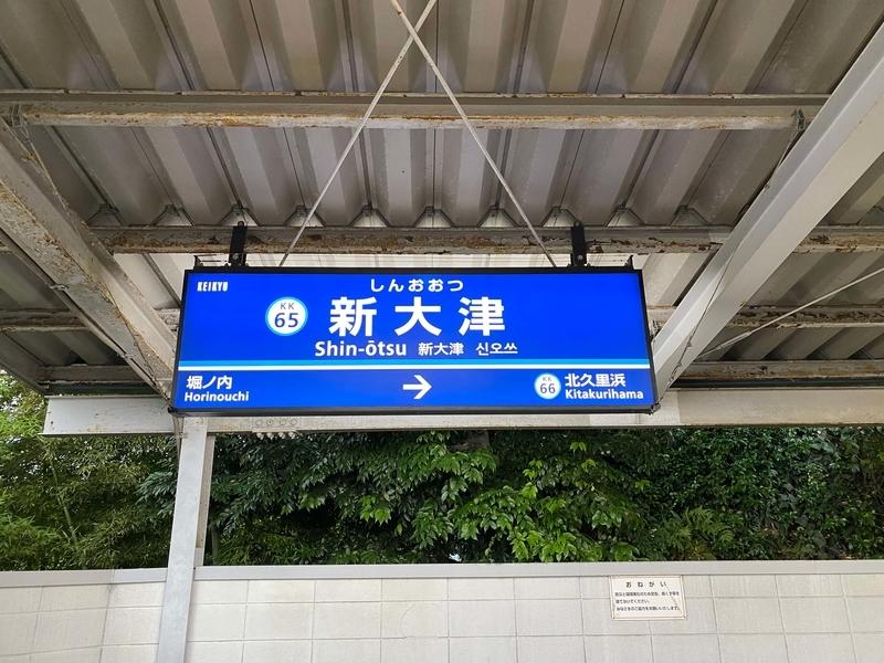 京急久里浜線「新大津駅」