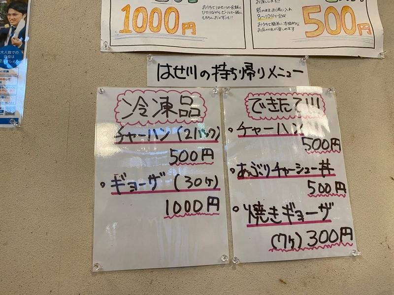 らぁ麺はせ川 テイクアウト