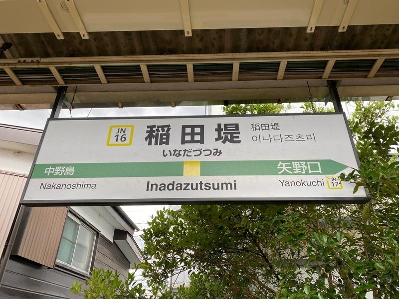 JR南武線「稲田堤駅」