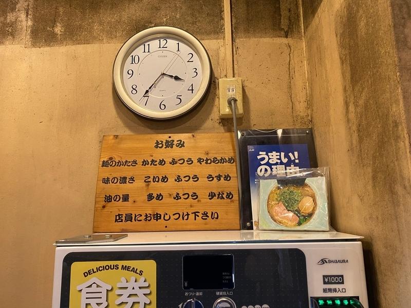 武蔵家稲田堤店 券売機上部