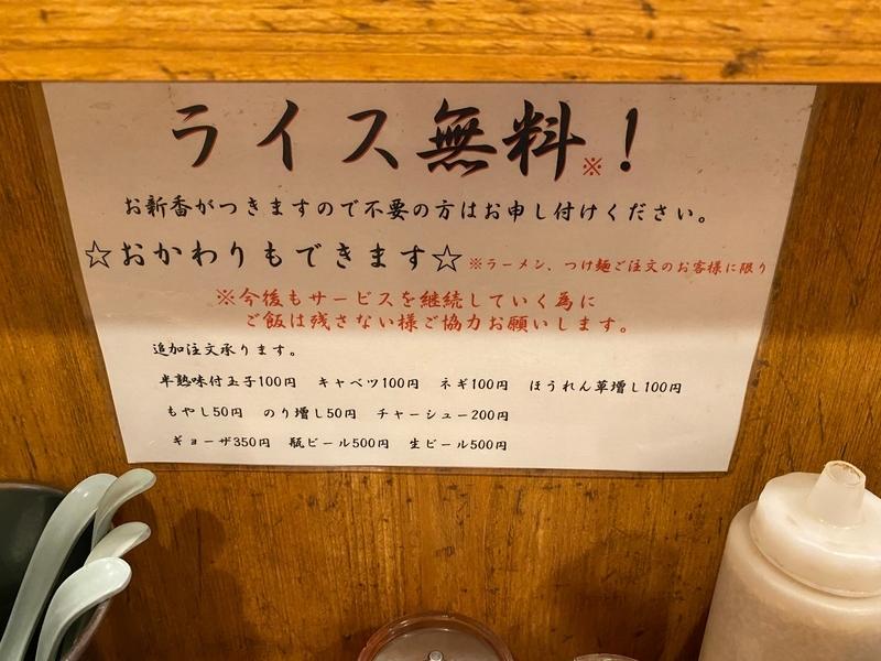 武蔵家稲田堤店 ライス無料