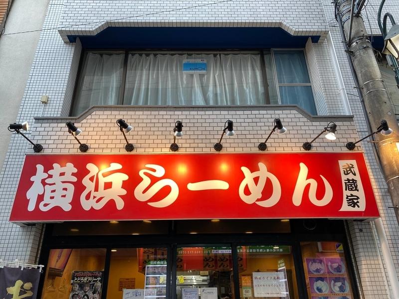 武蔵家稲田堤店 看板