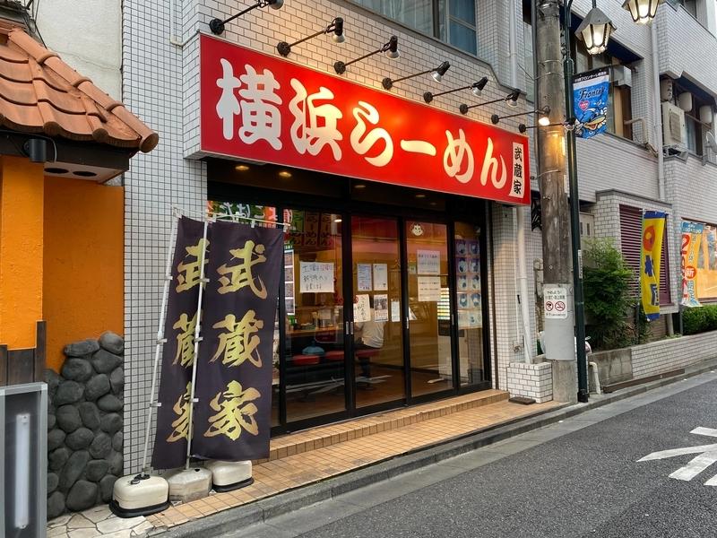 武蔵家稲田堤店 外観