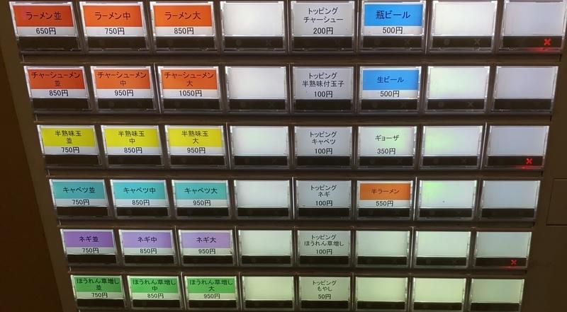 武蔵家稲田堤店 券売機アップ