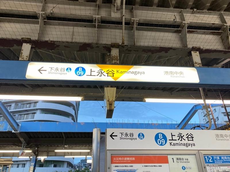 横浜市営地下鉄ブルーライン「上永谷駅」