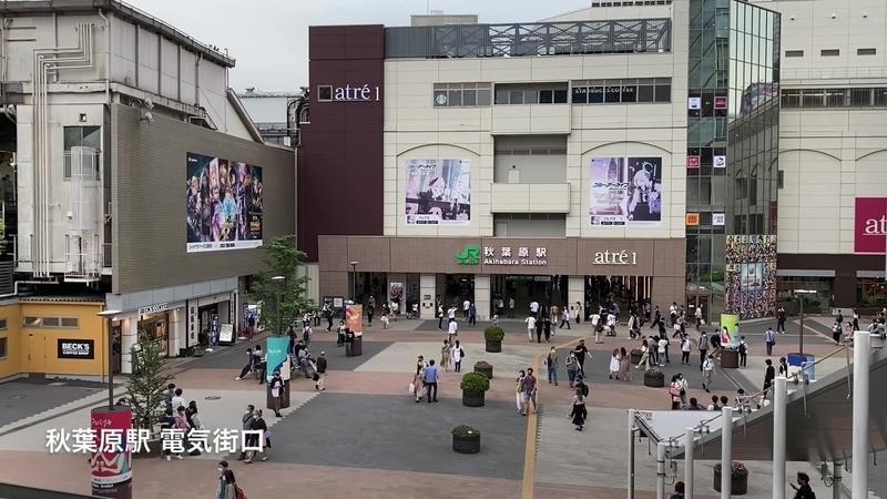 JR「秋葉原駅」電気街口