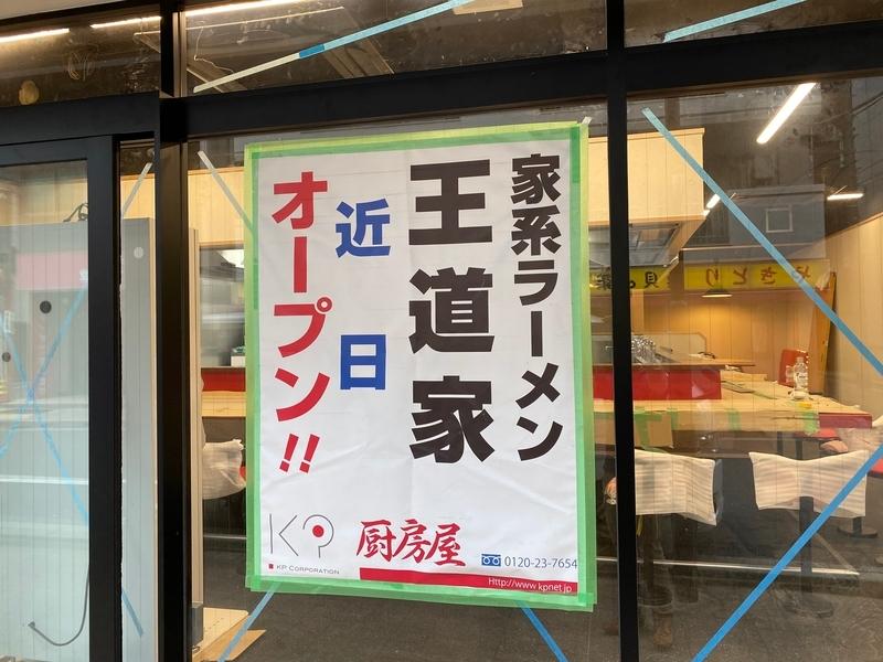 王道家直系IEKEI TOKYO