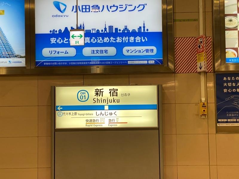 小田急小田原線「新宿駅」