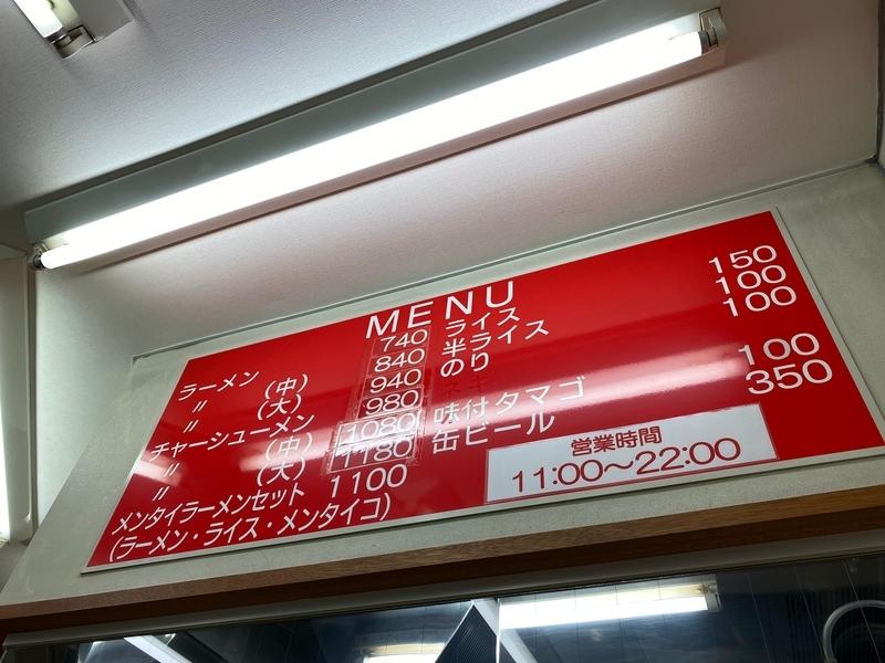 町田家新宿店 店内メニュー